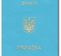 zagranpassport.com.ua