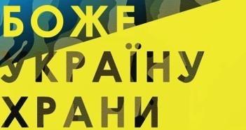 боже україну храни