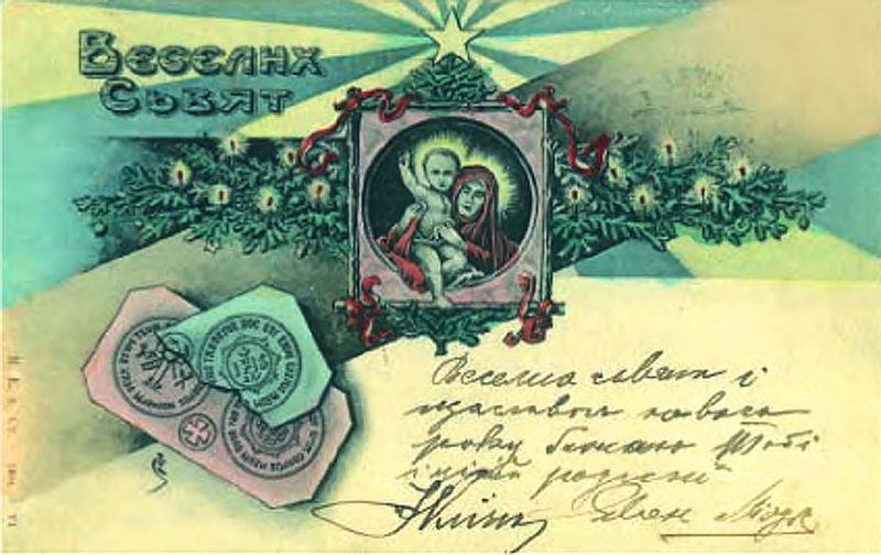 Українська листівка, бл. 1912