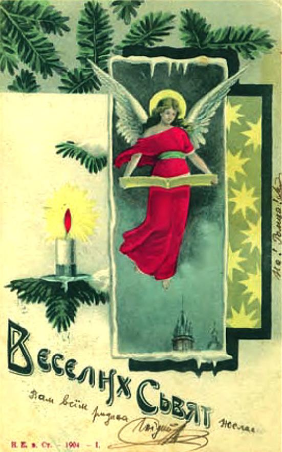 Українська листівка, бл. 1904