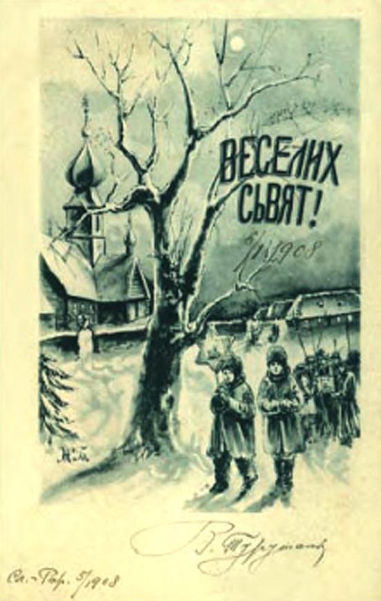 «Веселих Свят», бл. 1907
