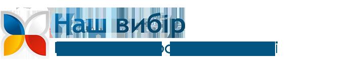 Наш вибір – Інформаційний портал для українських мігрантів