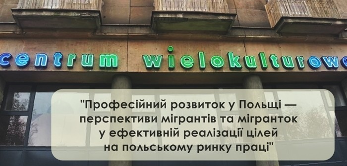 Інформаційна зустріч присвячена професійному розвитку в Польщі