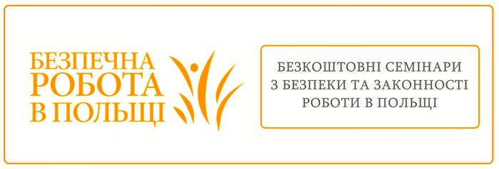 """Безкоштовний семінар """"Безпечна робота"""" в березні в Україні"""