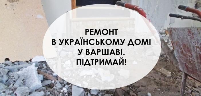 Ремонтні роботи в Українському домі у Варшаві