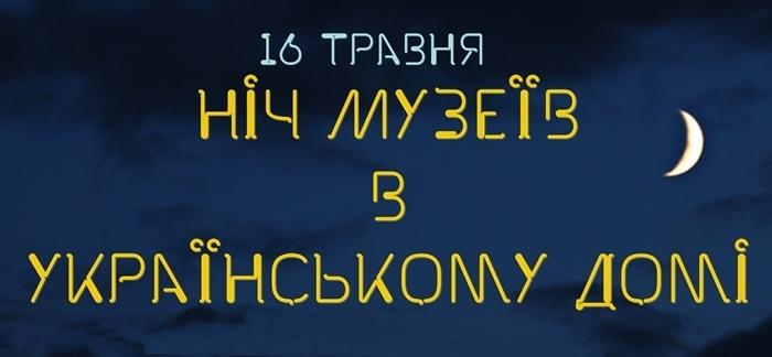 Ніч Музеїв в Українському Домі