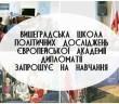 visegrad school