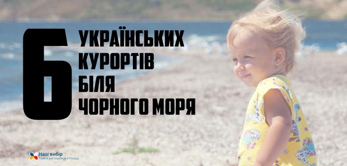 Відпочинок біля Чорного моря