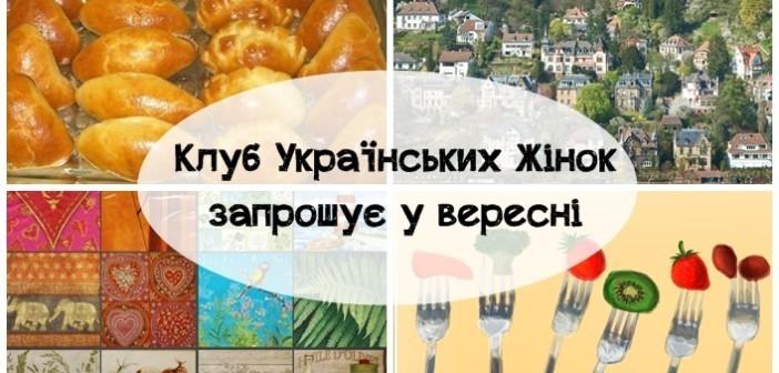 Клуб українських жінок  у вересні