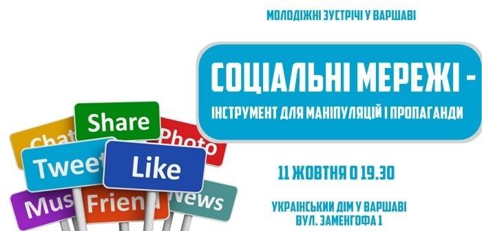 Молодіжні зустрічі у Варшаві: Соціальні мережі – інструмент для маніпуляцій і пропаганди