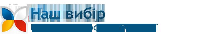 Наш вибір —  інформаційний портал для українських мігрантів
