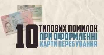 pomylky karta pobytu