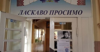 Shkola u Peremyshli