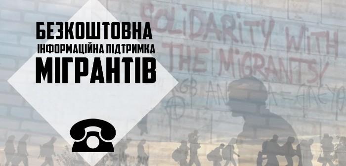informpistrymka-poza warszawoju 2