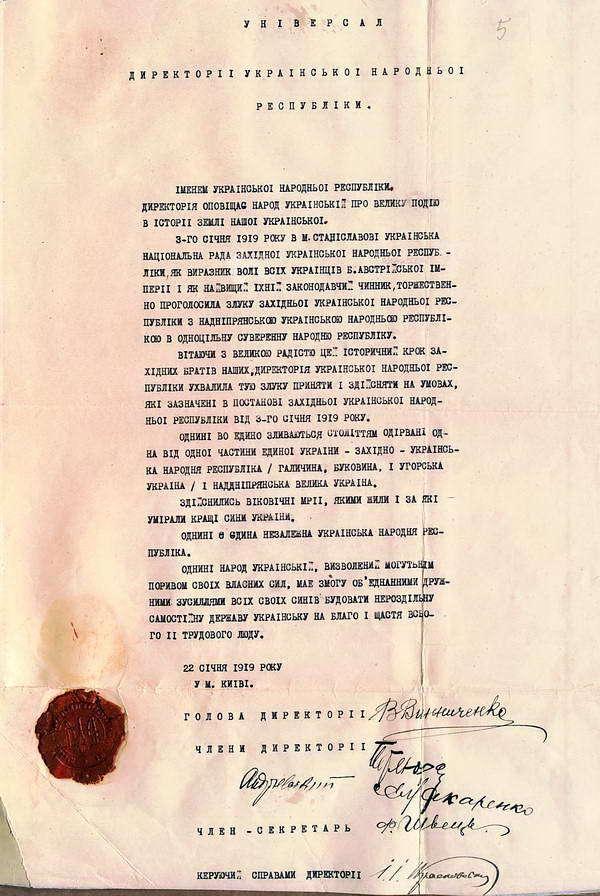 Універсал Директорії УНР про Злуку УНР та ЗУНР від 22 січня 1919 року.
