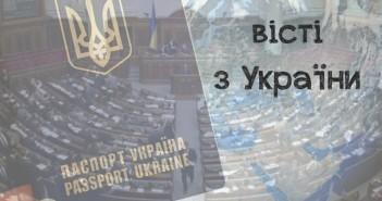 visti z ukrainy sichen