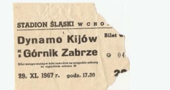 Квиток на матч. wikigornik.pl