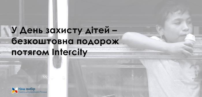 У День захисту дітей – безкоштовна подорож потягом Intercity