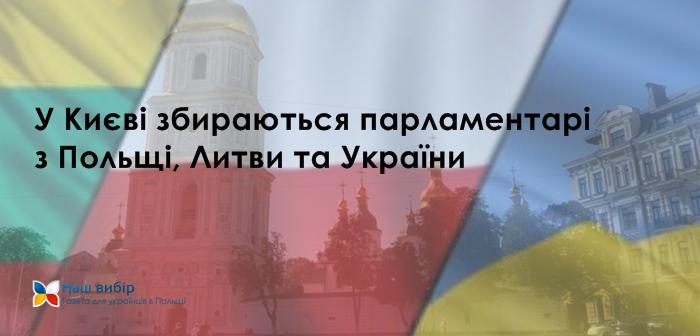 У Києві збираються парламентарі з Польщі, Литви та України