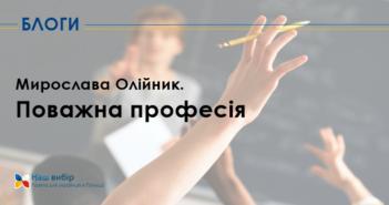 blog olijnyk
