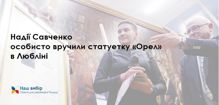 Надії Савченко особисто вручили статуетку «Орел» в Любліні