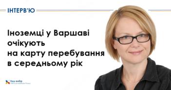 На фото: Ізабела Шевчик. Фото з mazowieckie.pl
