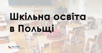 szkola w polszczi
