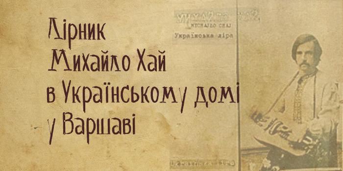 Михайло Хай* Лірник Стефан - Ісусе Мій... Реконструкція Традиції Українських Лірників