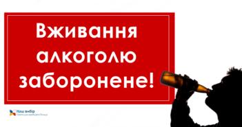 zakaz-alkoholu-1
