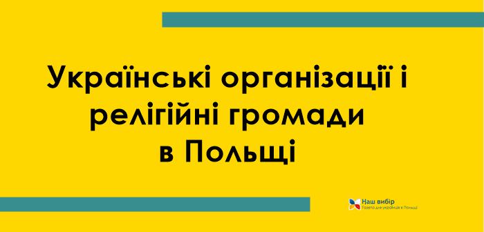 adresy-ukr-gromady