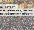 czarny-protest-portal