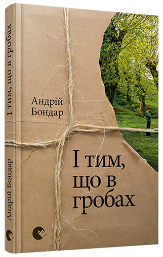 i_tum_scho_v_grobah_0_0-1