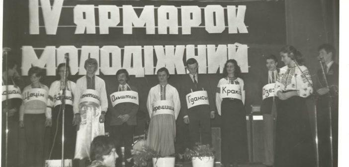 1980 рік. Фото з facebook.com/Jarmarok