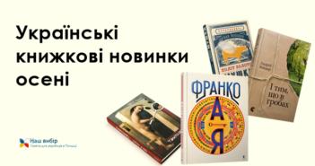 knygy-oseni