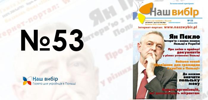 nasz-wybir-53-portal