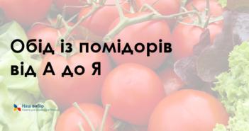 obid-z-pomidoriv