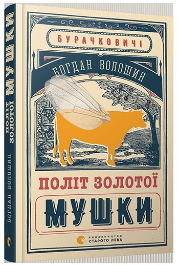 polit_zolotoi_mushky_0