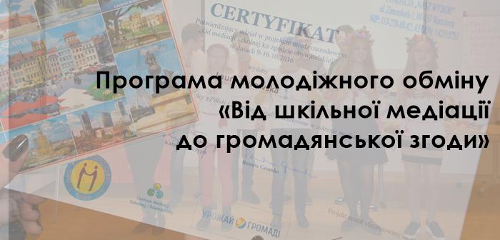 program-mediatory-szkola-1