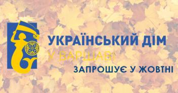 ud-zaprasza-ua