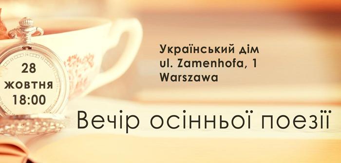 Вечір поезії в Українському домі