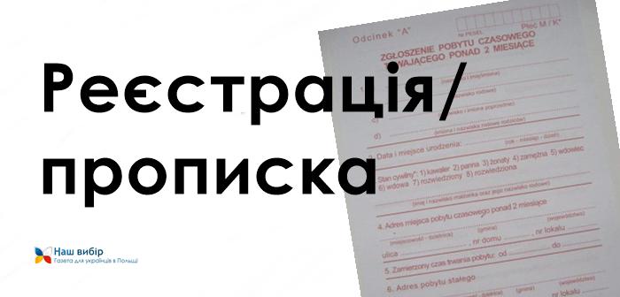Реєстрація/прописка