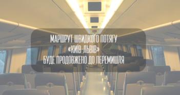 kyiv-lviv