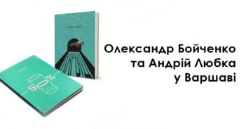 lubka-boichenko