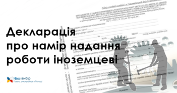 oswiadczenie-praca-portal
