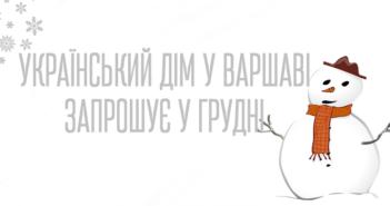 u-dim-gruden-2016