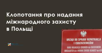 uchodzcy-polska