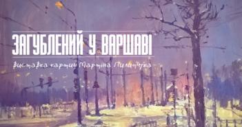 vystavka-pylypchuk