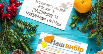 gazeta-zyczenia-ua-24