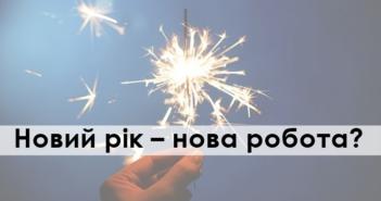 nowy-rok-portal-ua