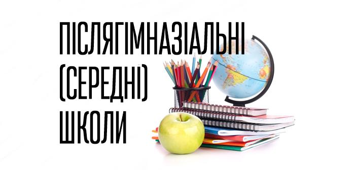 pislagimnazialni-szkoly